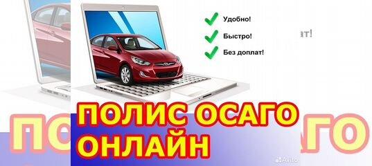 Услуги - Оформление Осаго без дез допов в Оренбургской области ...
