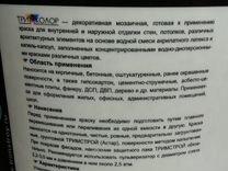 Мозаичная краска Тримколор — Ремонт и строительство в Москве