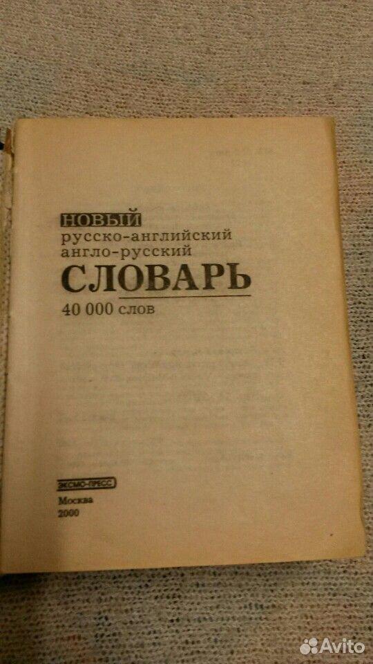 Англо - русский словарь  89135004913 купить 2