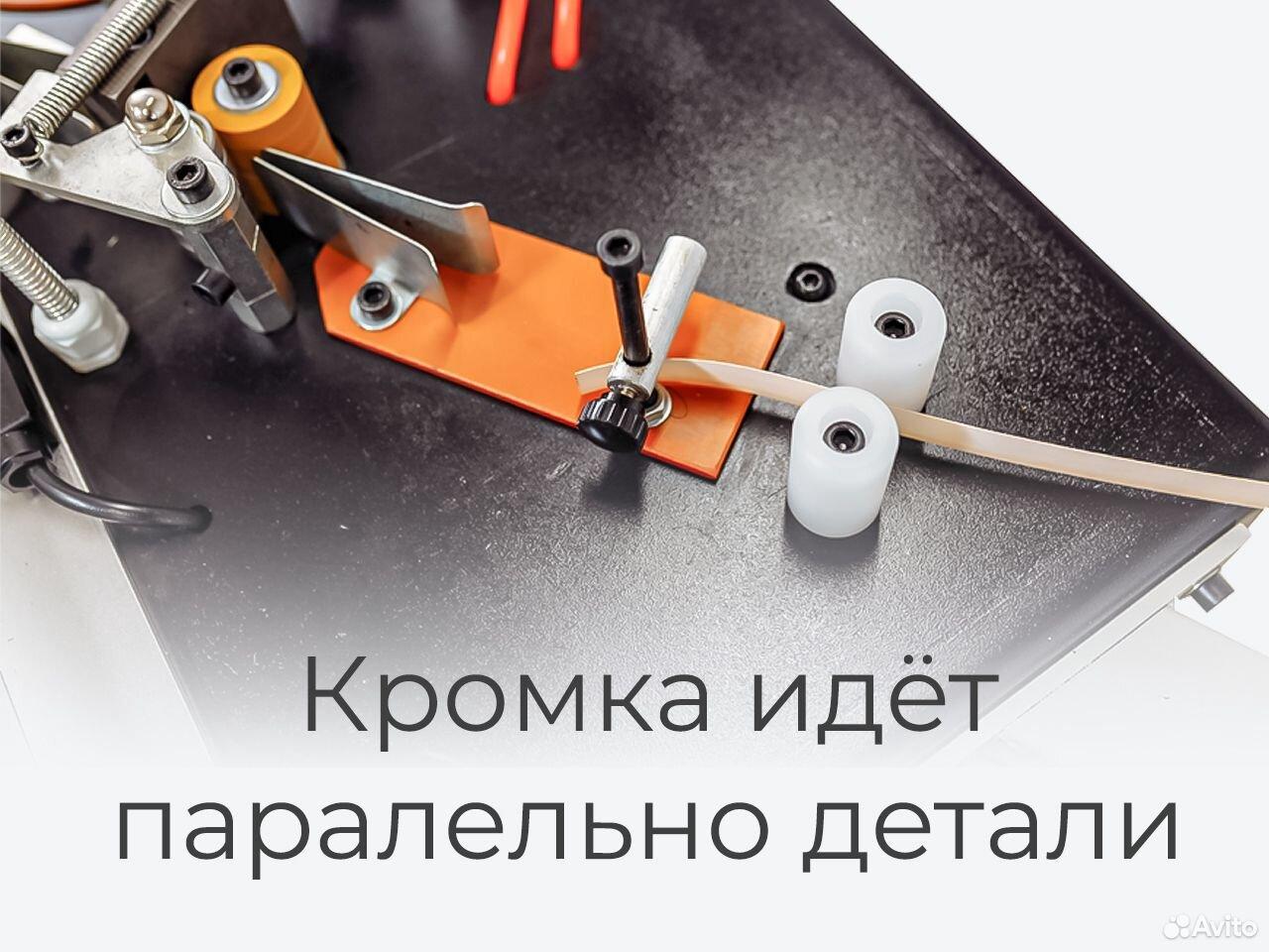 Кромкооблицовочный станок Krom Profi. Гарантия  88005005920 купить 8