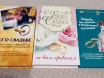 Книга. Свадьба