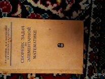 Сборник задач по элементаоной математике