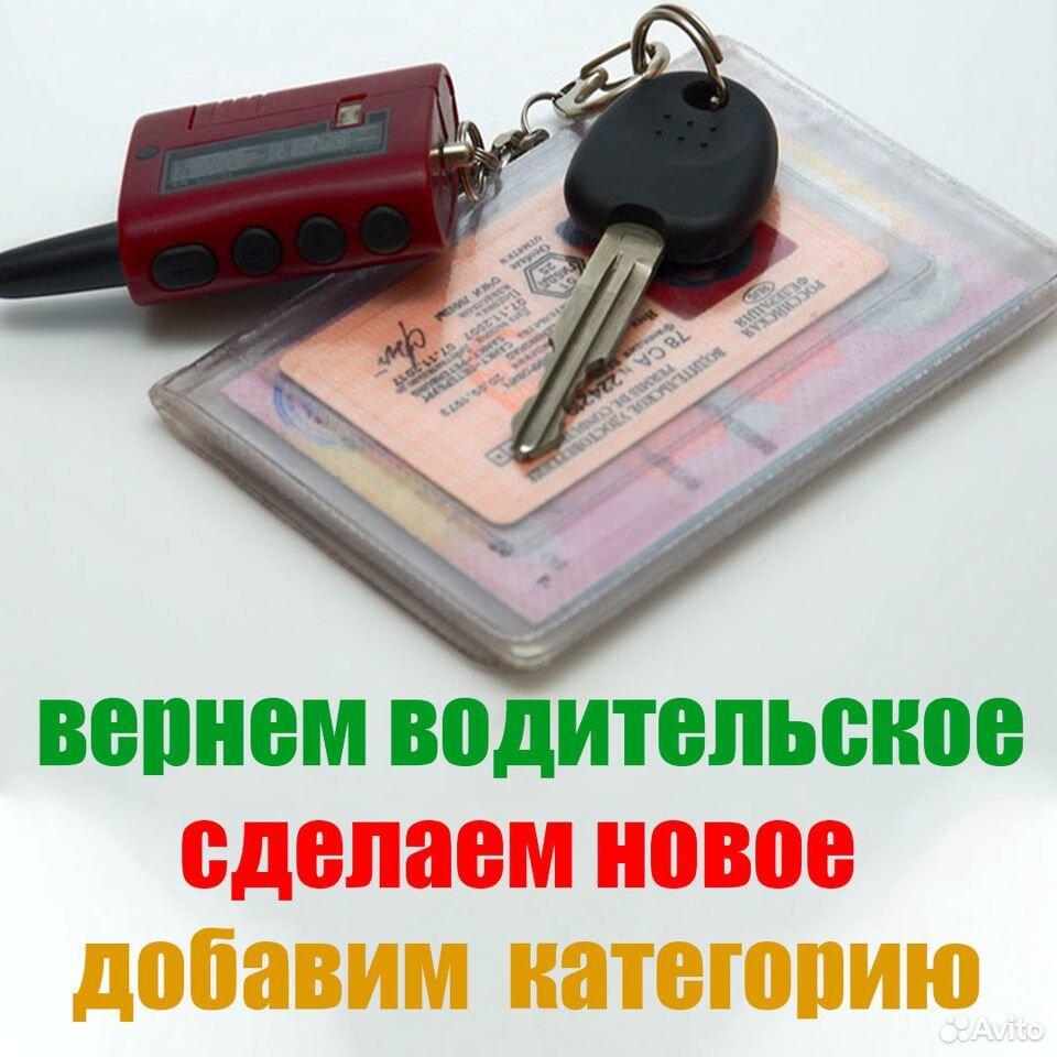 Содейство в получение водительского удостоверения