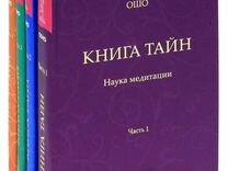 Книга тайн. Наука медитации. в 4х томах (Ошо)