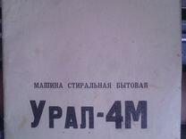 Машина стиральная Урал 4М