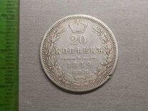 20 копеек 1849 год спб па Оригинал