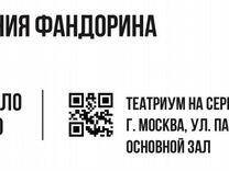 """2 (два) Билета в партер 5 ряд на спектакль """"Приклю"""
