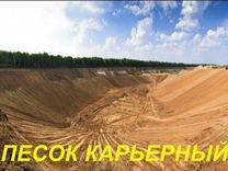 Песок, керамзит, щебень, грунт. Вывоз мусора
