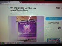 """Карта жизненных предсказаний """"Спроси у ангела"""""""