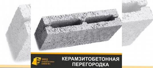 Керамзитобетон сызрань бетон зао москва
