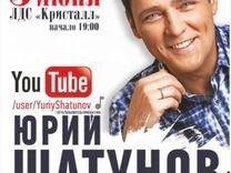 Концерт Юры Шатунова