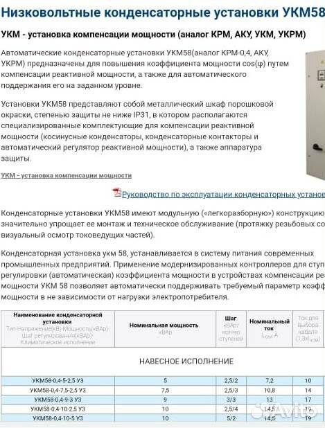 Установка конденсаторная укм63-0,4-125-12,5  89123330200 купить 4