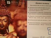 Сертификат на час Тайского массажа