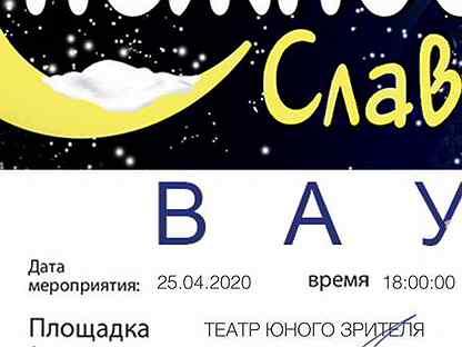 Продам билеты на шоу Славы Полунина 24 апреля Нижн