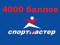 Баллы спортмастер 4000