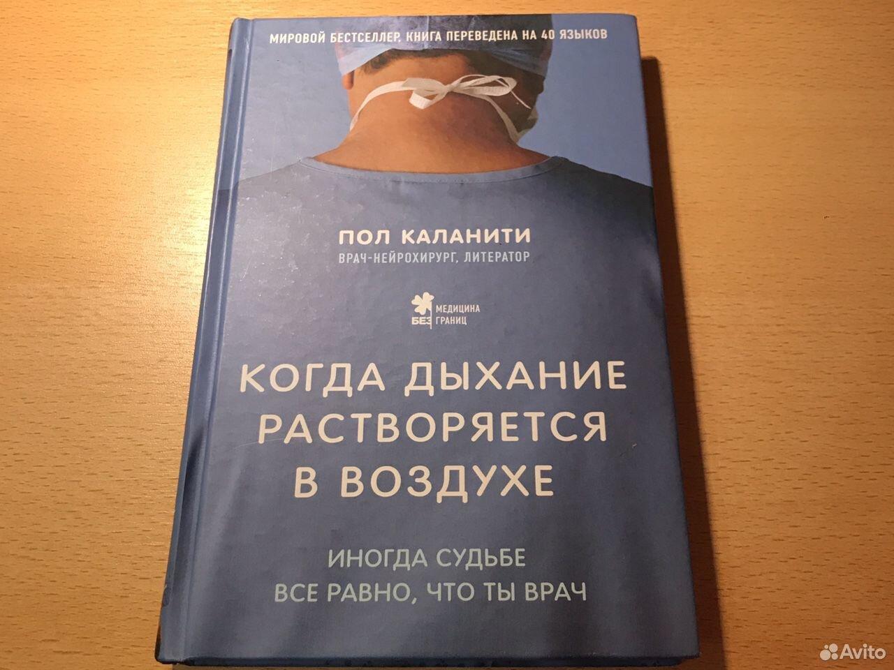 Книга «Когда дыхание растворяется в воздухе»  89872443991 купить 1