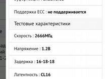 Оперативная память 8 гигабайтddr4