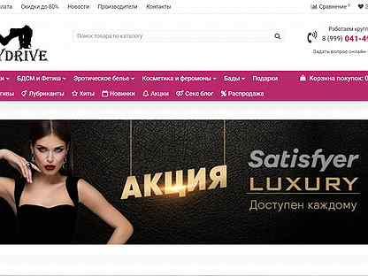 Продвижение сайта интим услуг сайт для создания скриншотов