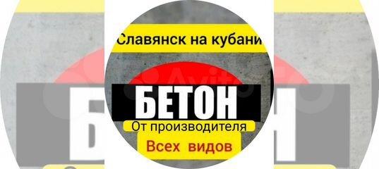 как заказать бетон в славянске на кубани