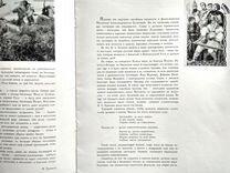 Русские Былины (репродукции)