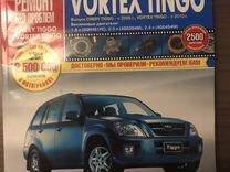 Книга Chery Tiggo / Vortex Tingo