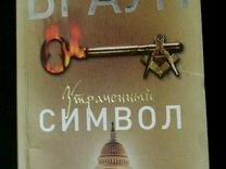 Книга Дэн Браун