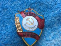 Значок мпво СССР